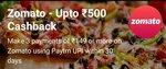 Zomato : Pay With Paytm Upi And Get Upto ₹500 Cashback