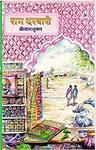 Rag Darbari Paperback – 2016