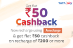 TataSky DTH Recharge Rs. 50 Cashback on Rs. 200 (Freecharge wallet), Rs. 75 Cashback on Rs. 300 (Mobikwik wallet)