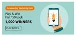 Amazon Pay Electricity quiz