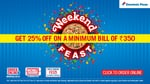 Upcoming 50% Off on 350 @Dominos on 26th & 27th January