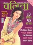 Get Rs 20 Paytm cash with Vanita,Grihlakshmi & Current Affairs Magazine
