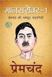 Mansarover 1  selected stories Munshi Premchand