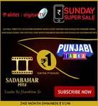 Airtel DTH Sunday Super Sale : Punjabi Tadka and Sadabahar Hitz
