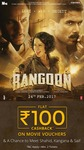 Get Rs.100 Cashback on Rangoon couple movie vouchers at Paytm + Stand a chance to meet the stars of Rangoon