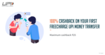 100% cashback upto 25 on first ever freecharge upi money transfer