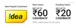 Phonepe : Up to Rs. 60 Cashback First Time & Up to Rs. 20 Cashback All Users Complete Idea Recharge