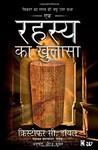 Ek Rahasya ka Khulasa - A Secret Revealed (Hindi) (Hindi) Paperback – 4 Dec 2017 at Rs.23  (MRP - 125)