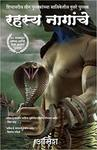 The Secret of Nagas Marathi Edition ( रहस्य नागांचे ) @58.50/-