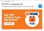 Big Bazaar RS.100 voucher