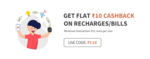 buy 1rs deal , get 15 cashback on minimum 10rs on recharge, bill payment
